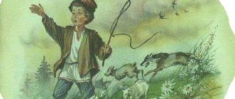 Ворон и пастух