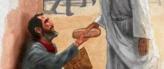 Бедняк и Бог