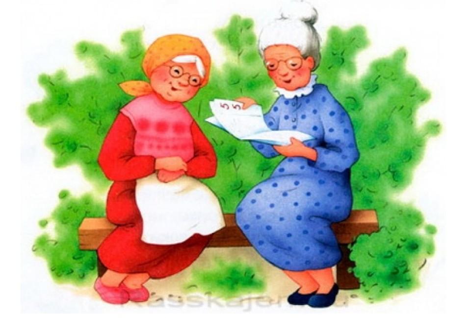 Две бабушки на лавочке картинка