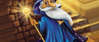 Волшебник Ковальский