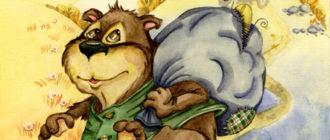 Медведь-судья