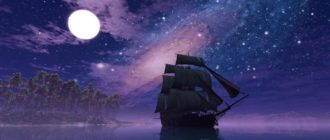 Над морем звезды