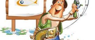 Рыболовное звено