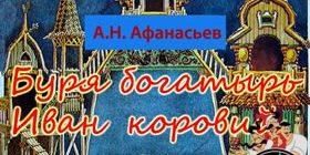 Буря-богатырь Иван коровий сын-Народные