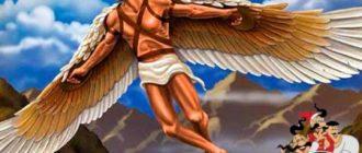 Дедал и Икар-Мифы и легенды Древней Греции