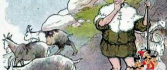 Дикие козы и пастух-Басни Эзопа