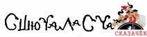 Как была выдумана азбука-Авторские