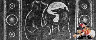Как медведь учил дележу-