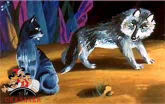 Кошка и волк