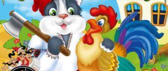 Кот, петух и лиса-Народные