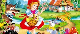 Красная шапочка-Авторские
