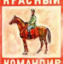 Красный командир-Житков Б. С.