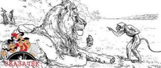 Лев, обезьяна и два осла-Жан де Лафонтен