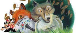 Лис и волк-
