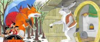 Лиса и заяц-Народные