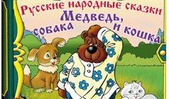 Медведь, собака и кошка-Народные