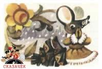 Мышка-Авторские