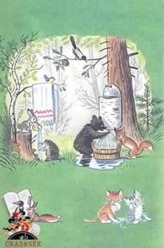 Мойдодыр умывальник звери в лесу