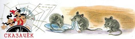 Мойдодыр мыши грызуны