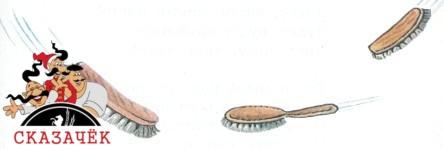 Мойдодыр щетки трещетки