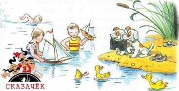 Мойдодыр дети в озере щенята утята