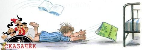 Мойдодыр книжка под кровать
