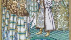 Морской царь и Василиса Премудрая-Народные