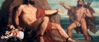 Освобождение Прометея-Мифы и легенды Древней Греции