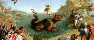 Персей спасает Андромеду-Мифы и легенды Древней Греции