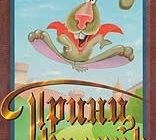 Принц кролик-Авторские