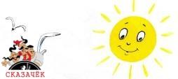 солнце солнышко чайки