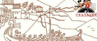 Проклятье Эета-Мифы и легенды Древней Греции