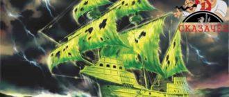 Рассказ о корабле привидений-Авторские