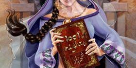Рассказ об аль-Амджаде и аль-Асаде (продолжение) (ночи 247-248)-