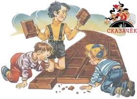 Шоколадная дорога