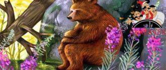 Сказка о медведихе-Авторские