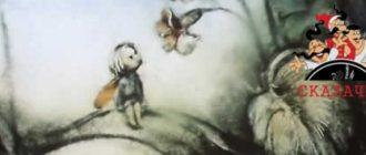 Сказочка про Козявочку-Авторские