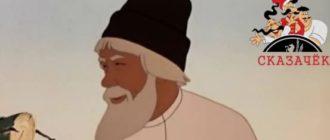 Старый отец-Народные