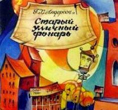Старый уличный фонарь-Авторские