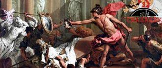 Свадьба Персея-Мифы и легенды Древней Греции