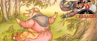 Свинья под Дубом-Авторские
