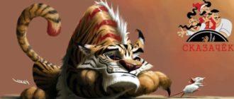 Тигр и мышь-