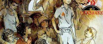 Тимур и его команда-Гайдар Аркадий