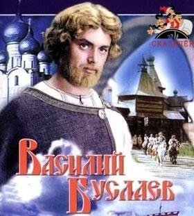 Василий Буславич