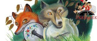 Волк и лиса-