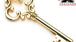 Золотой ключик-Авторские