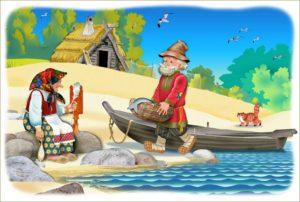 Сказка про рыбака и золотую рыбку