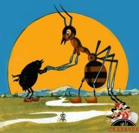Блоха и муравей