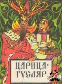 tsaritsa-guslyar