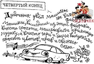 Дудочник и автомобили читать Родари